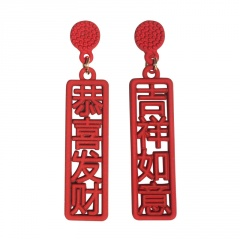 S925 Silver Needle Chinese Style Gong Xi Fa Cai Earrings Red